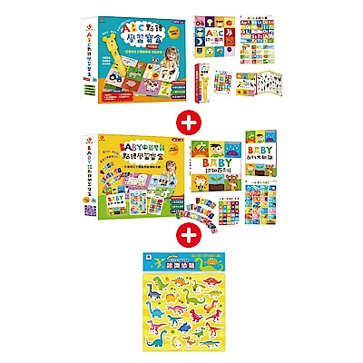 【10件組大全套】雙美-中英雙語點讀學習寶盒+恐龍磁鐵