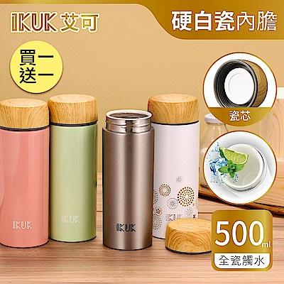 (組)[買一送一]IKUK 艾可 陶瓷保溫杯500ml瓷芯職人系列保溫瓶(業界第一全瓷觸水技術)(快)