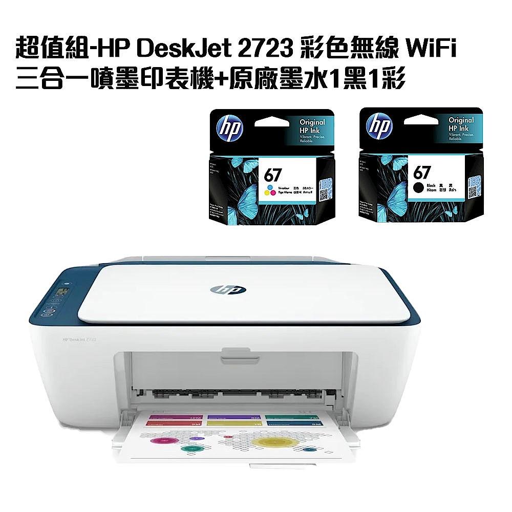 超值組-HP DeskJet 2723 彩色無線 WiFi 三合一噴墨印表機+原廠墨水1黑1彩 product image 1
