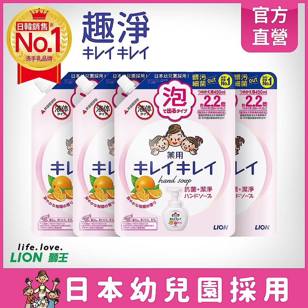 日本獅王LION 趣淨洗手慕斯補充包 清爽柑橘 450ml 4入組 product image 1