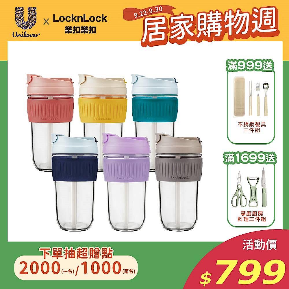 (組)[買1送1 平均400/入]【樂扣樂扣】北歐風兩用耐熱玻璃隨行杯500ML(附吸管、四色任選、咖啡杯) product image 1