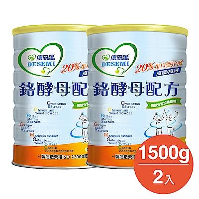 德森蜜 鉻酵母配方奶粉 兩罐組(1500g/罐)