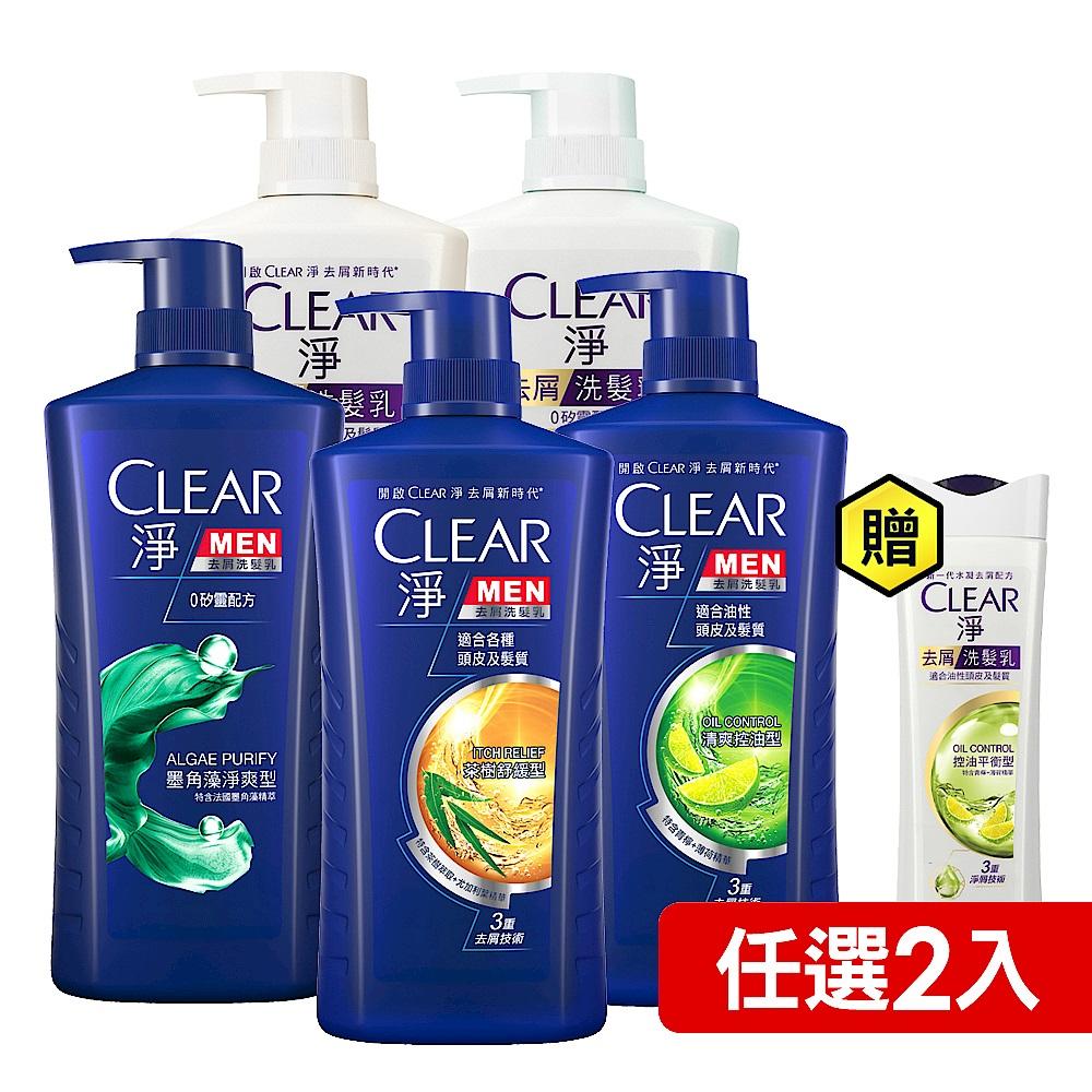 [買2送1] CLEAR淨│去屑洗髮乳 750g