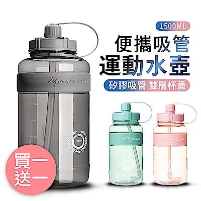 (組)[買一送一/共兩入]ANTIAN 帶吸管大容量運動水壺1500ML(贈便攜背帶)(時時樂)