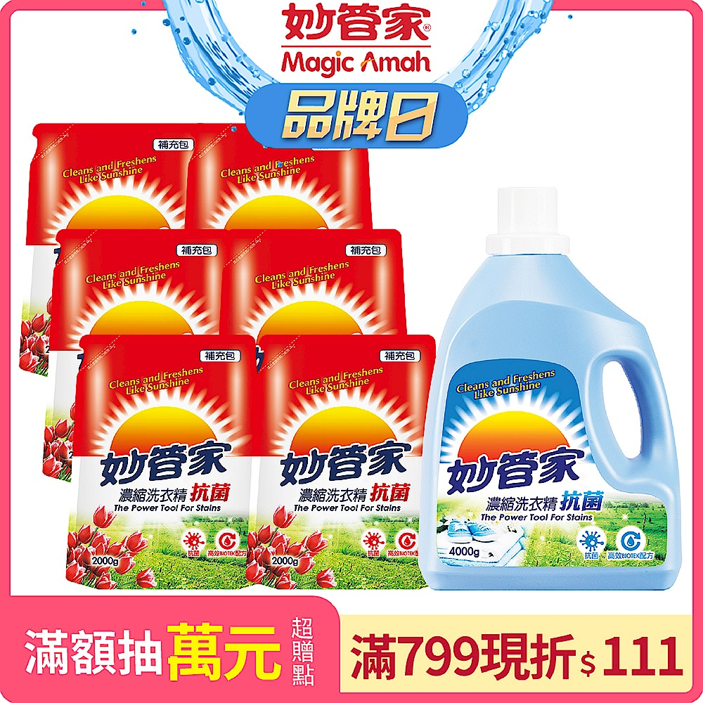 【妙管家品牌日限定】妙管家抗菌洗衣精1瓶+6補組(補充包2000gx6+瓶4000gm)