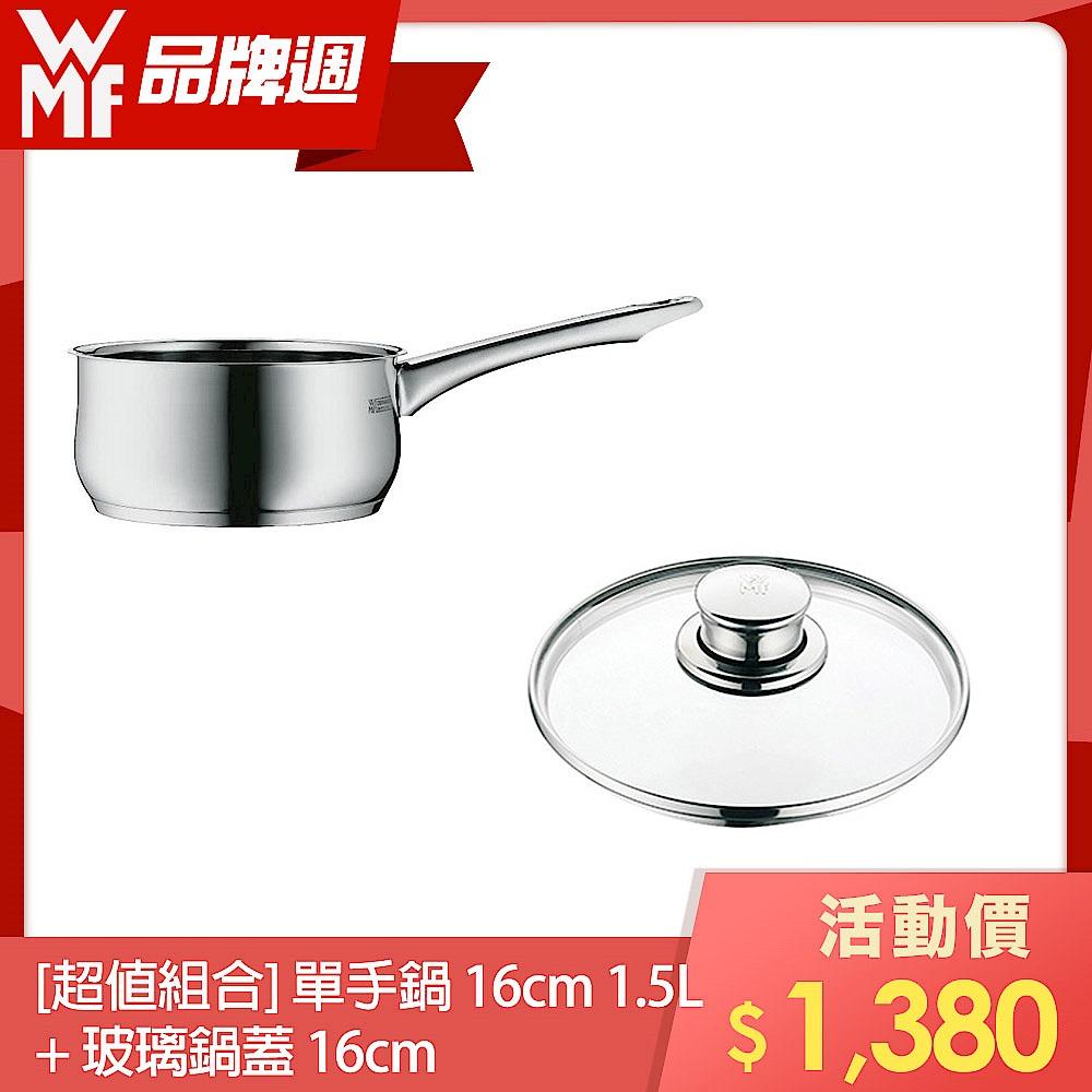 (組)[超值組合] 德國WMF DIADEM PLUS系列單手鍋16cm/1.5L+玻璃鍋蓋(16CM)(快) product image 1