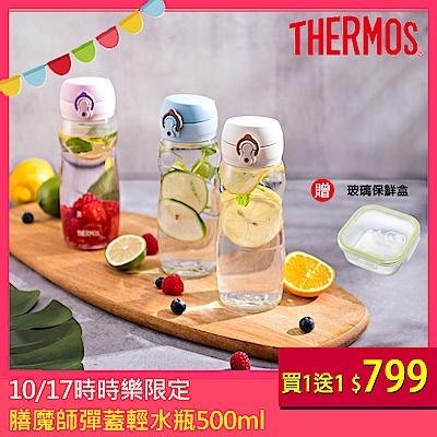 (組)[超值三件組 平均267/件] THERMOS膳魔師 輕水瓶0.5L(五色任選2)+玻璃保鮮盒