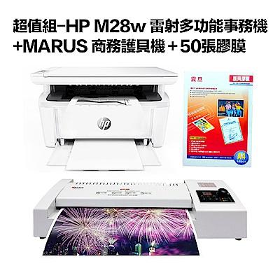 超值組-HP M28w 雷射多功能事務機+MARUS 商務護貝機+50張膠膜