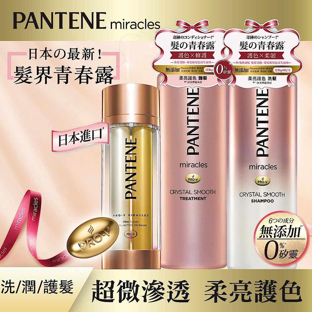 潘婷 miracles奇蹟系列-柔亮護色洗護精華三入組 product image 1