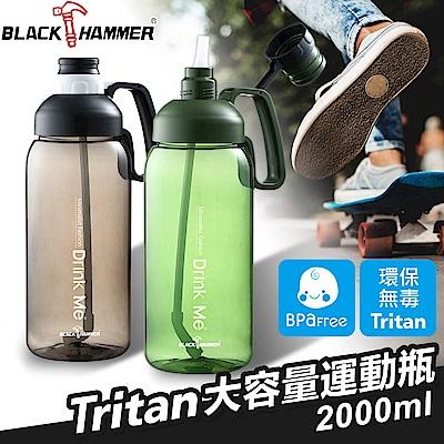 (組)[買1送1 平均245/入]義大利BLACK HAMMER 重量級運動瓶2000ML product thumbnail 3