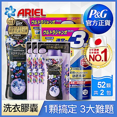 (ARIELx蘭諾超值組)洗衣球104顆+蘭諾衣物芳香豆 1+3組- 馥郁野莓