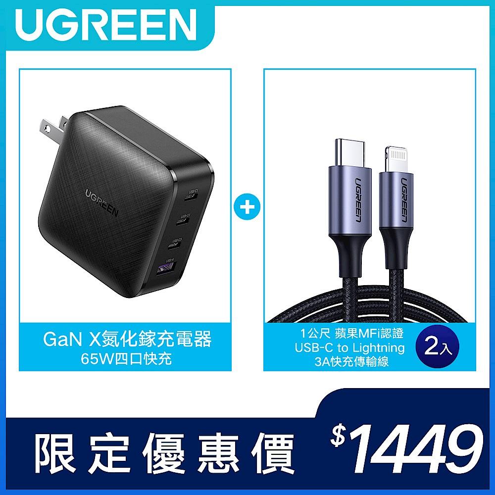 [組合] 綠聯 65W GaN 3C1A 充電器+MFi 認證 Lightning 3A快充線1M x2 product image 1