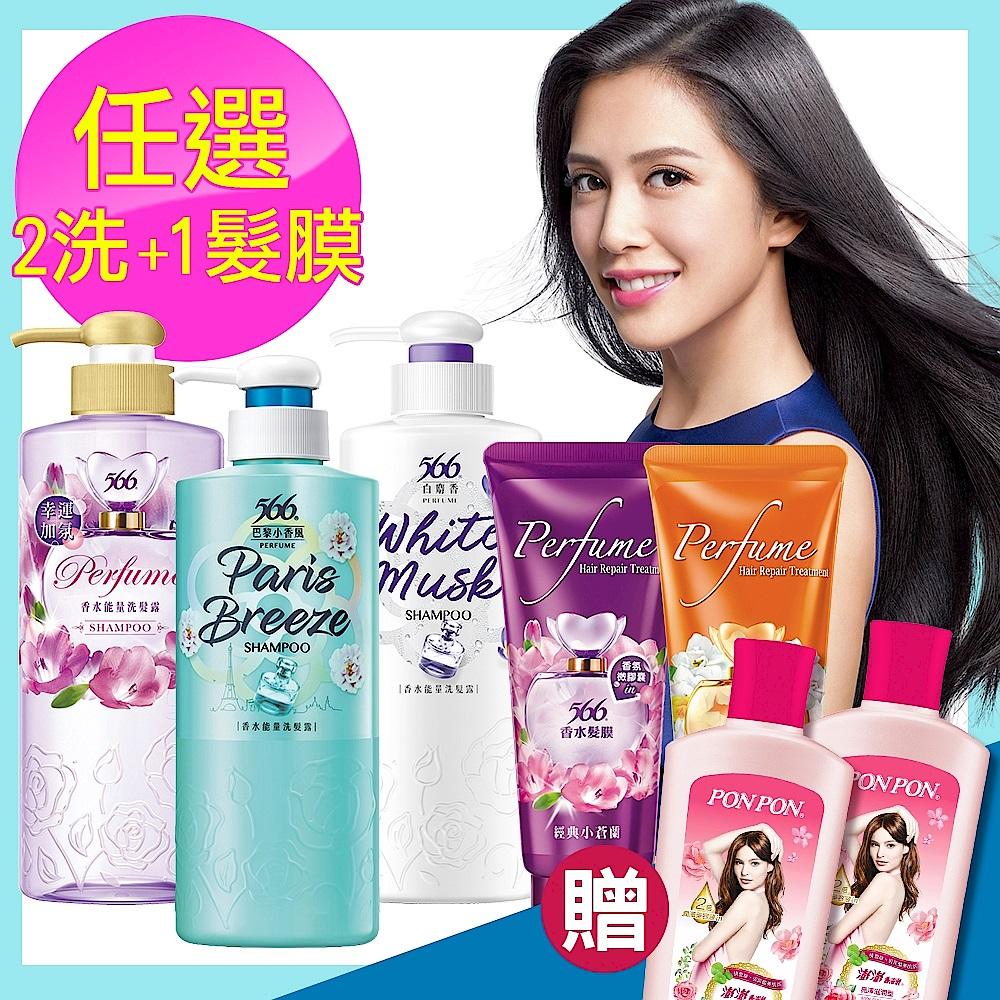566香水能量洗髮露 510gx2+髮膜180gx1 product image 1
