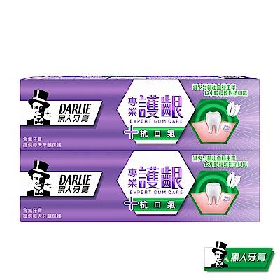 (即期品)【黑人】專業護齦 - 抗口氣牙膏120gx2(效期2020/8/5)