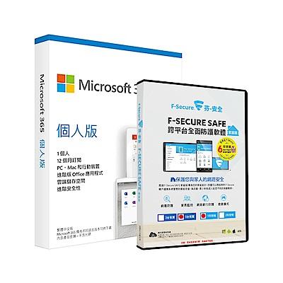 [組合] Microsoft 365 個人版一年(盒裝)+F-Secure SAFE跨平台全面防護軟體5台裝置1年版-家庭版