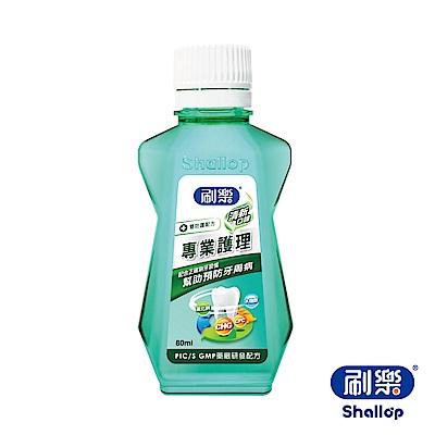 刷樂高密護齦牙刷 6入組 贈 清新漱口水80mlx1 product thumbnail 3