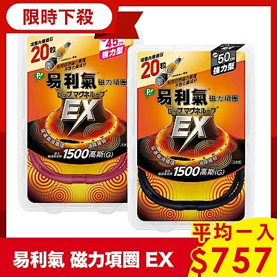 [超取登記送60元購物金]易利氣 磁力項圈 EX-黑色/桃紅色/藍色(45cm/50cm) 任選2