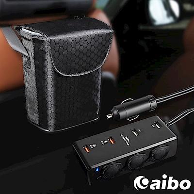 aibo AB435Q3 QC3.0車用擴充快速充電器+aibo 牛津布黑 車用多功能 收納/垃圾桶