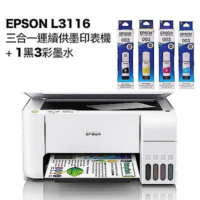 超值組-EPSON L3116 三合一連續供墨印表機+1黑3彩墨水。組合現省620元
