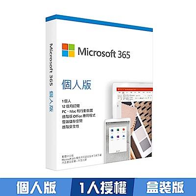 [組合] Microsoft 365 個人版一年盒裝(進階Office應用程式)+卡巴斯基 安全軟體 for Android (1台/1年授權)