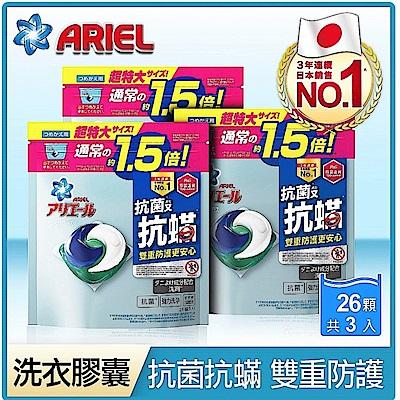 時時樂限定【日本No.1】ARIEL 3D抗菌抗蟎洗衣膠囊(洗衣球)26顆袋裝X3包(共78顆)
