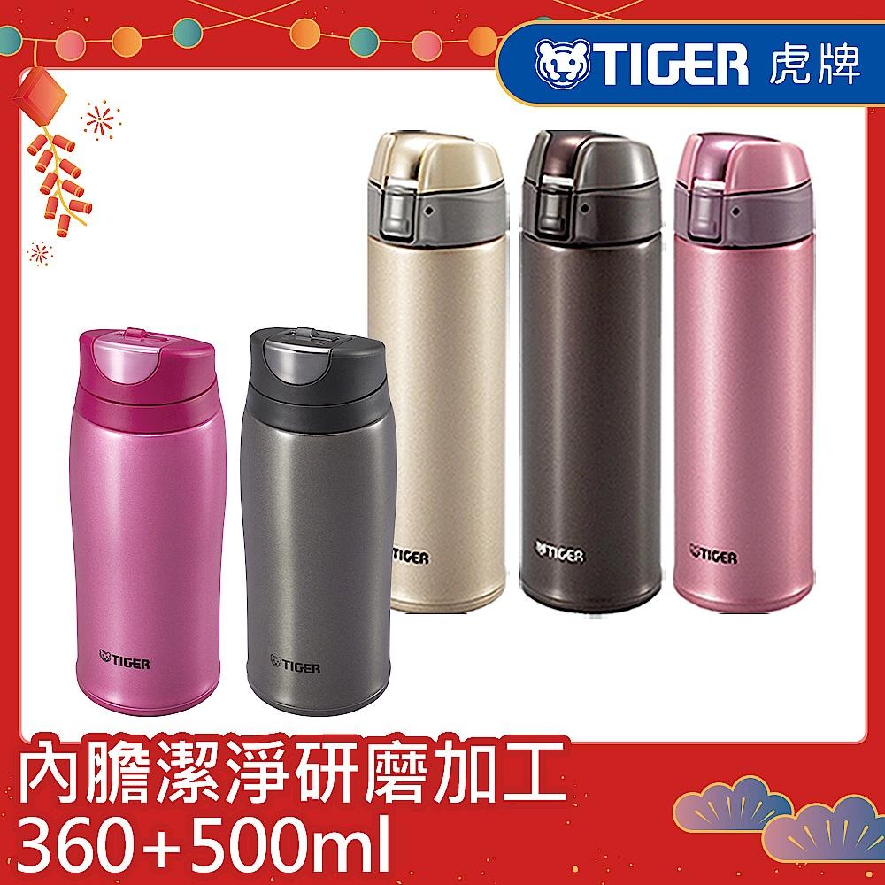 (組)[獨家買大送小, 平均499.5/個] 虎牌 輕量彈蓋式保冷保溫杯瓶500cc送曲線型保溫杯360cc product image 1