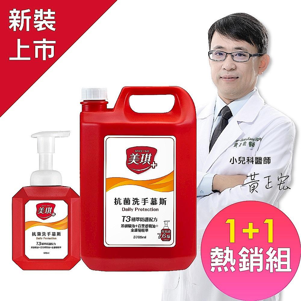 美琪 抗菌洗手慕斯500ml X1入+3785ml補充瓶 X1入 product image 1