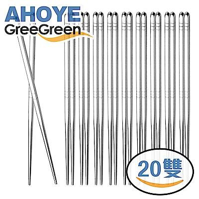 (組)[平均一雙25元]GREEGREEN 304不鏽鋼中空圓形筷 10雙入x2組(快)