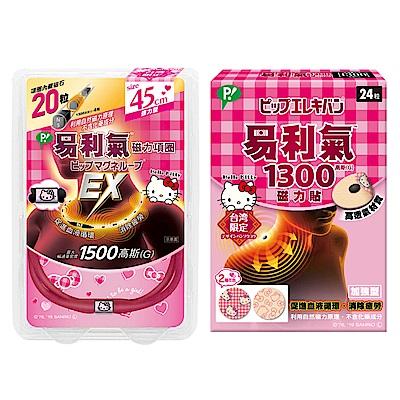 [時時樂限定]易利氣Hello Kitty限定版1+1組 (磁力項圈-黑色/桃紅色 2色任選1+磁力貼 1300高斯-24粒/盒)