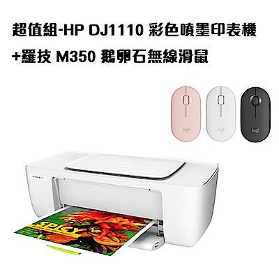 超值組-HP DJ1110 彩色噴墨印表機+羅技 M350 鵝卵石無線滑鼠