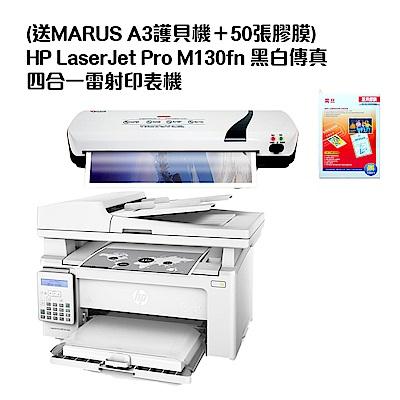 超值組-HP LaserJet Pro M130fn 黑白傳真四合一雷射印表機+MARUS A3護貝機+50張膠膜