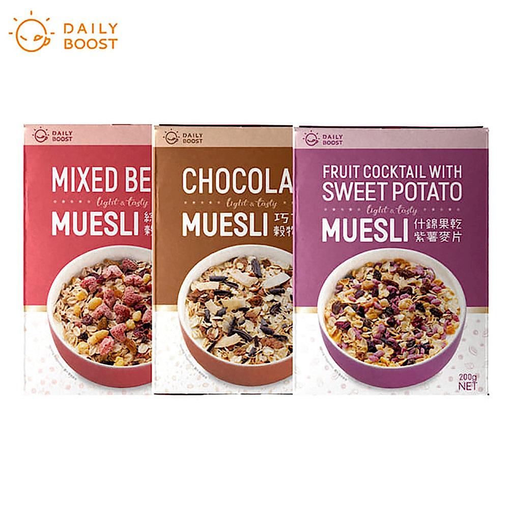[Daily Boost 日卜力] 新款Muesli帶著走-新口味麥片優惠組(綜合莓果+巧克力+什錦果乾紫薯麥片) product image 1