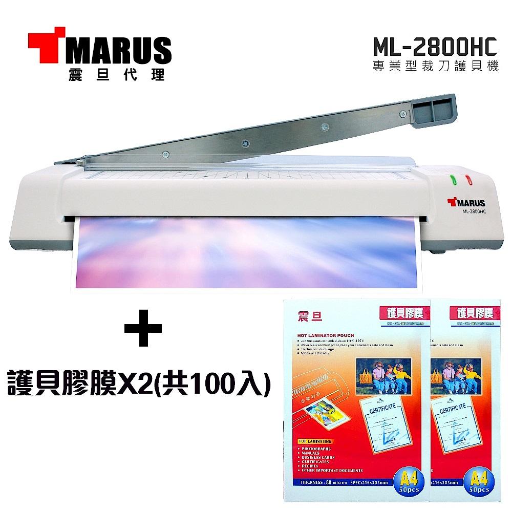 MARUS馬路 A3冷熱雙溫裁刀護貝機(ML-2800)+A4護貝膜x2 product image 1