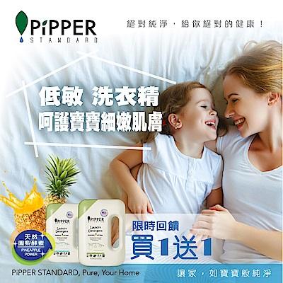 [買一送一] PiPPER STANDARD沛柏鳳梨酵素洗衣精(檸檬草) 900ml