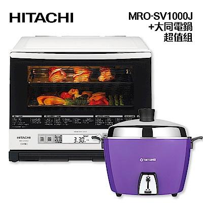 超值組-HITACHI日立 33L過熱水蒸氣烘烤微波爐 MRO-SV1000J +大同10人份紫色不鏽鋼內鍋電鍋