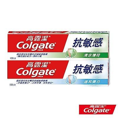 高露潔 抗敏感 - 溫和美白牙膏120g+ 清涼薄荷牙膏120g