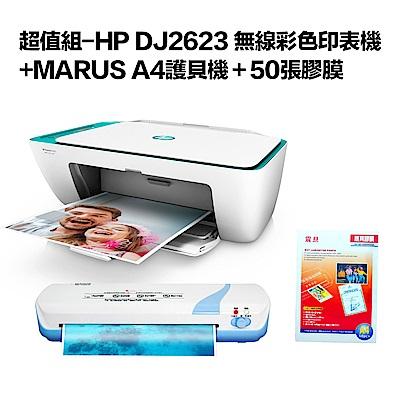超值組-HP DJ2623 無線彩色印表機+MARUS A4護貝機+50張膠膜