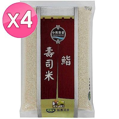 中興米 鮨壽司米(3kg) X4包
