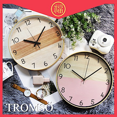 TROMSO 新春客廳空間超值福袋(時鐘/像框/抱枕)