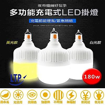 [買一送一] LTP充電式高亮度LED燈180W 緊急照明燈/露營燈/擺攤燈 [限時下殺]