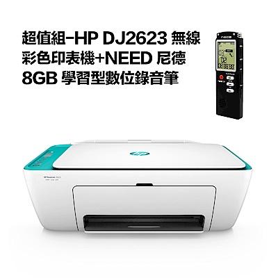 超值組-HP DJ2623 無線彩色印表機+NEED 尼德 8GB 學習型數位錄音筆