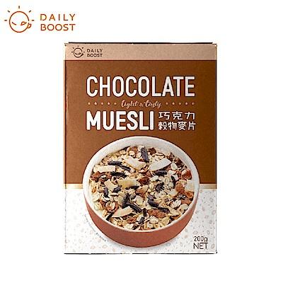 [Daily Boost 日卜力] 新款Muesli帶著走-新口味麥片優惠組(綜合莓果+巧克力+什錦果乾紫薯麥片) product thumbnail 2