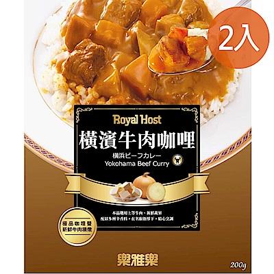 樂雅樂RoyalHost 橫濱牛肉咖哩調理包 2入組 (200g*2)