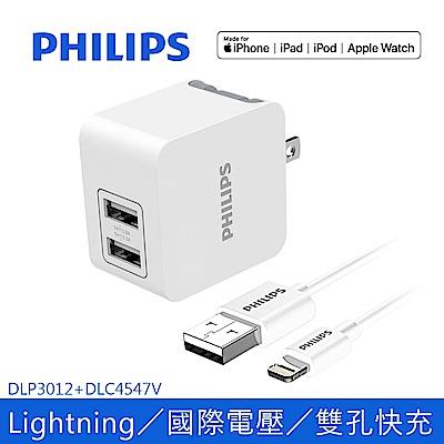 [時時樂限定]【Philips 飛利浦】3.1A 雙USB快速充電器+ 100cm MFI認證 Lightning 充電線