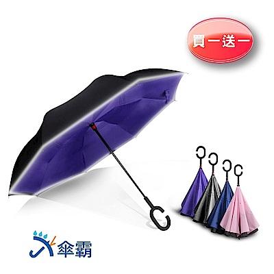 (買一送一) 傘霸 升級版夜間反光反向多彩C型傘-快  [限時下殺]