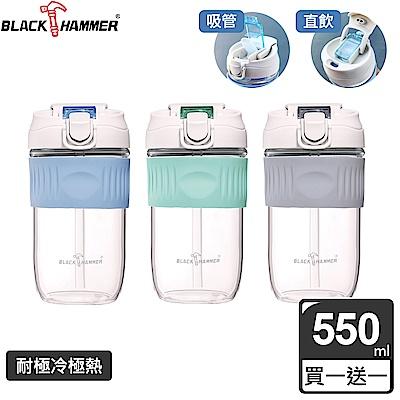 (組)[買1送1 平均345/入]【Black Hammer】耐熱玻璃吸管隨行杯550ML(三色可選)
