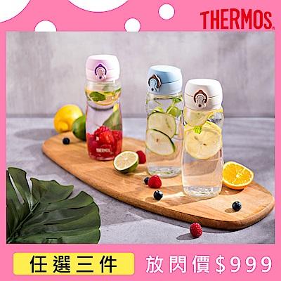 (組)[三入組合] THERMOS膳魔師 輕水瓶0.5L 三色任選