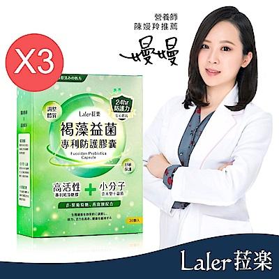 Laler 菈楽 褐藻益菌專利防護膠囊*3入(共90顆)