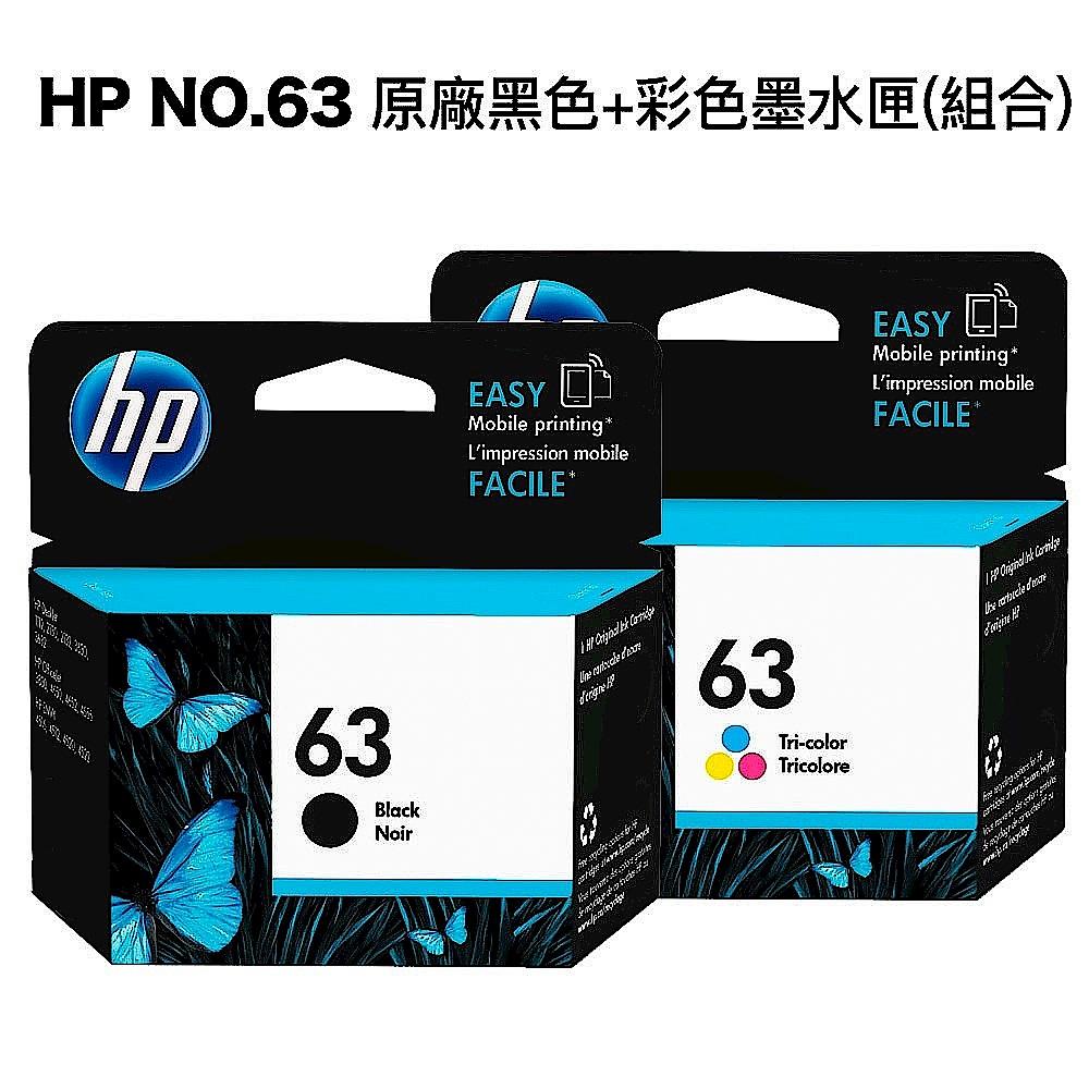 超值組-HP NO.63 原廠黑色+彩色墨水匣。組合現享88折