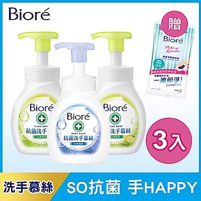 [時時樂限定!加贈卸粧棉]蜜妮 Biore 抗菌洗手慕絲  3入組(280mlx3)